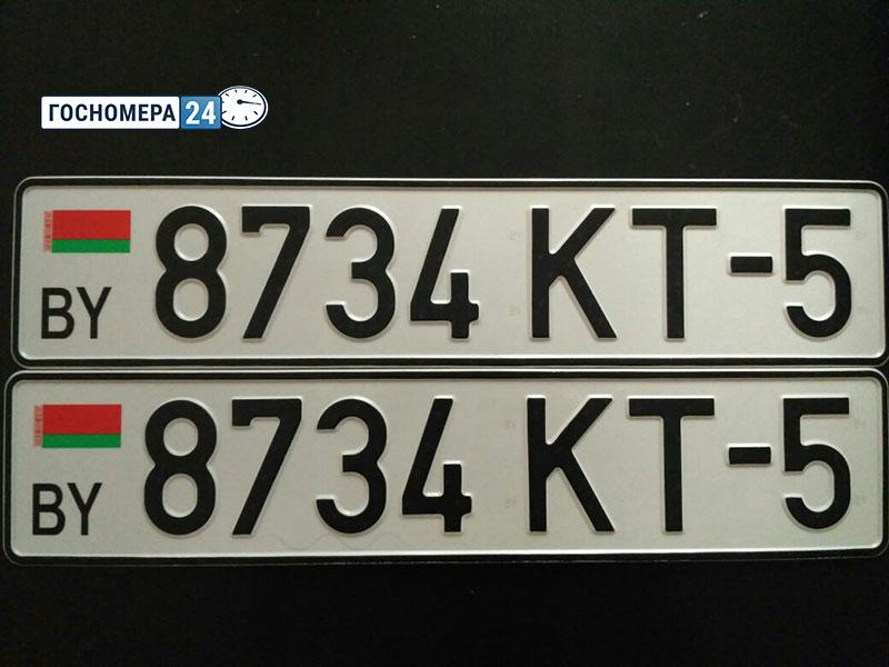 Автомобильные номера Белоруссии