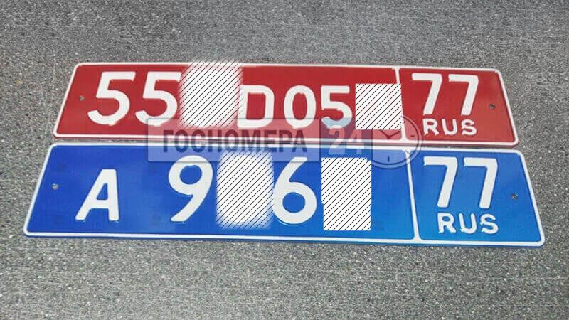 Дипломатических номера на автомобиль