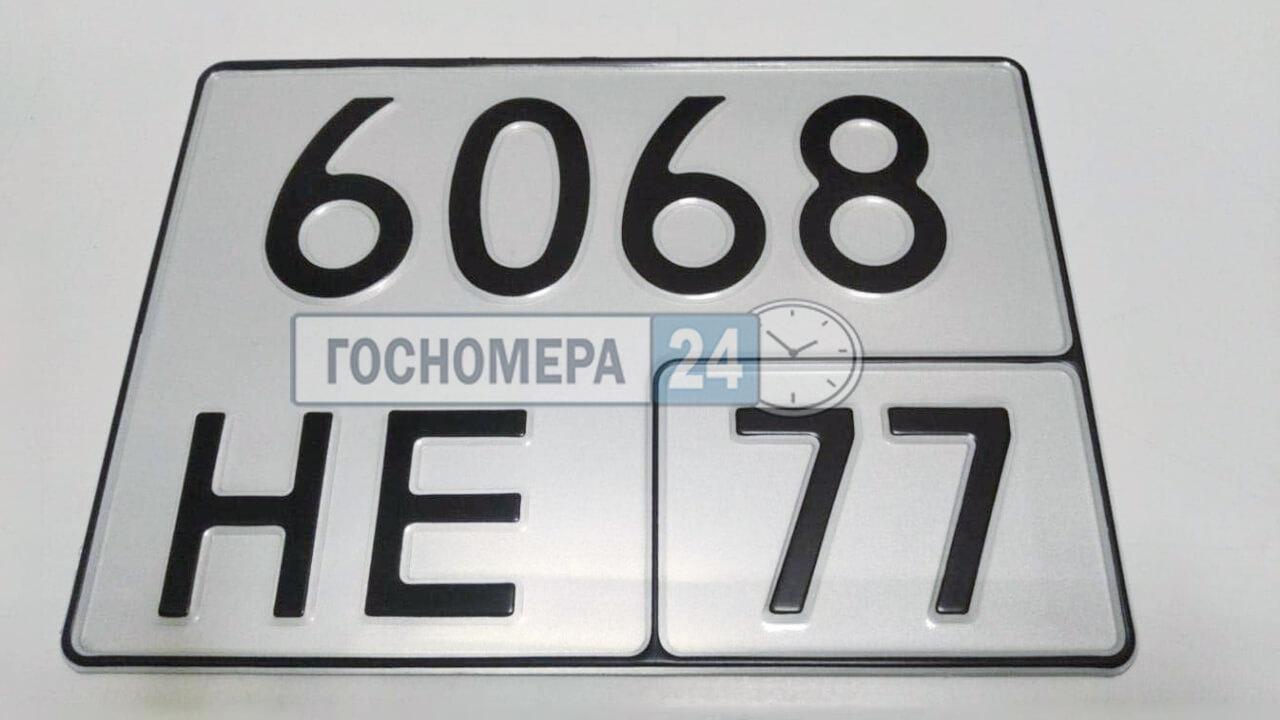 номера для тракторов и квадроциклов