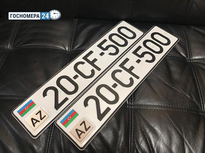 Автомобильные номера Азербайджана