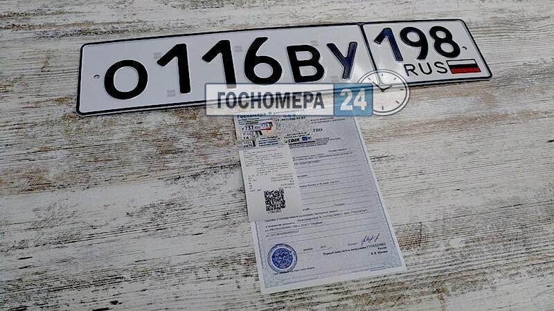 Российский автономер