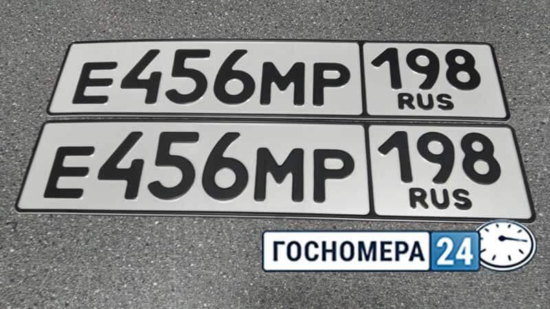 Номера без флага с жирным шрифтом на автомобиль