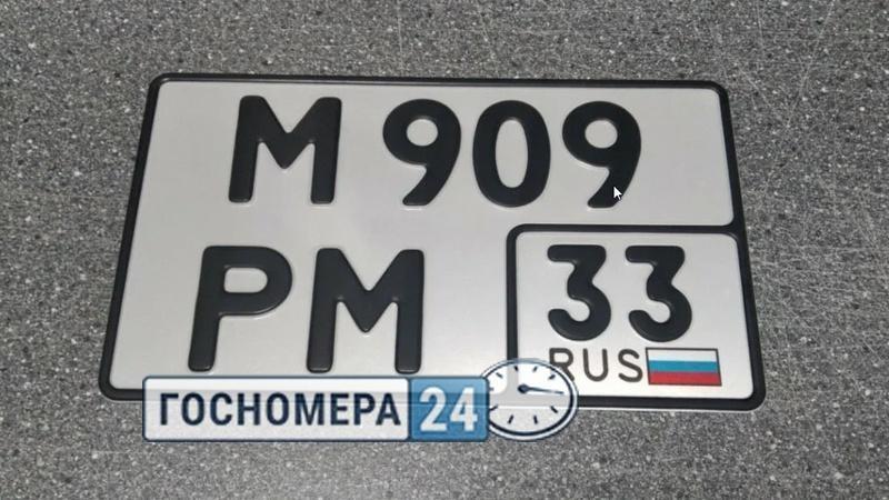 Номера автомобилей нового образца жирным шрифтом с флагом