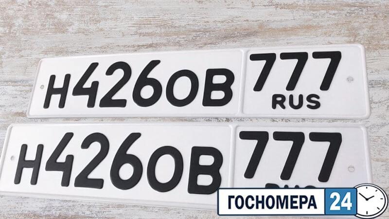 Автомобильный номер без канта