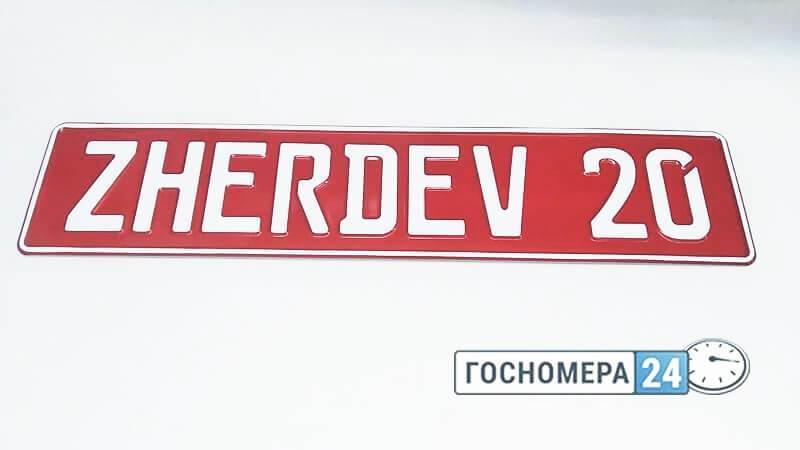 Сувенирный номер на красном фоне
