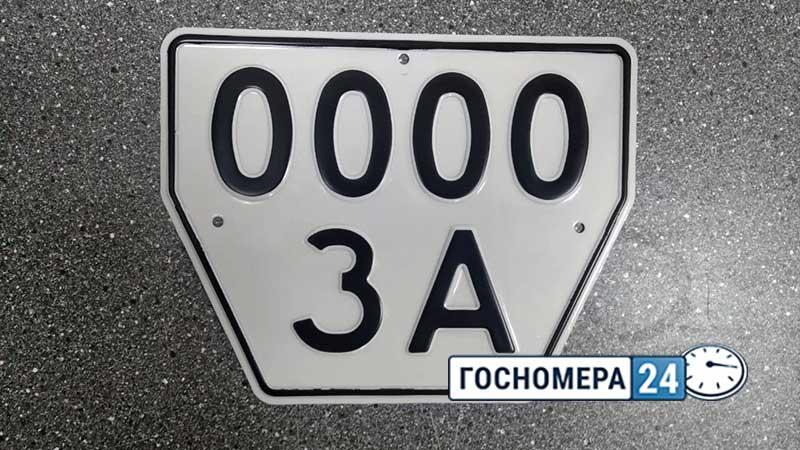 Прицепной советский автомобильный номер 1980—1993 годов