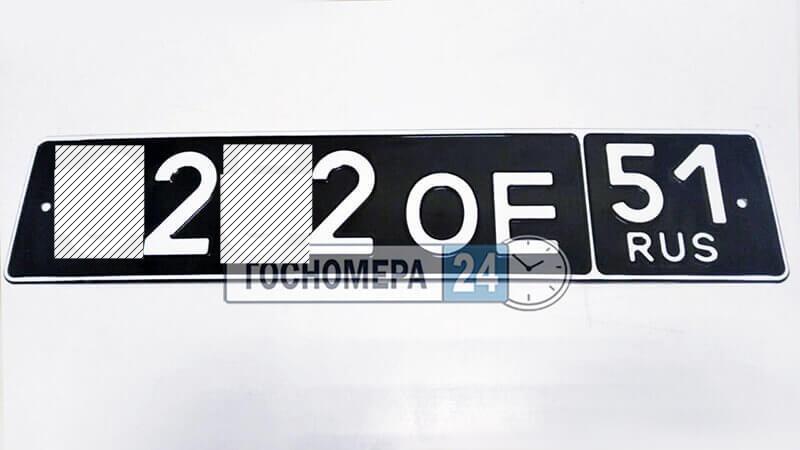 Военные номера на автомобиль